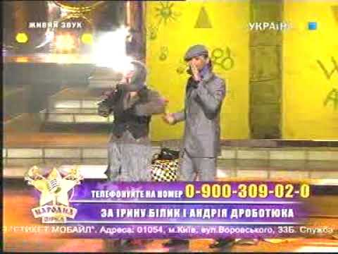 Ирина Билык и Андрей Дроботюк