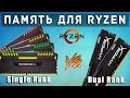 Память для AMD Ryzen - Dual Rank или Single Rank ?