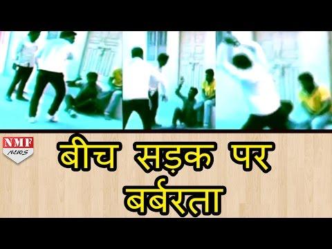 Rajasthan के Pali में बीच road पर brutally पिटाई का viral video.