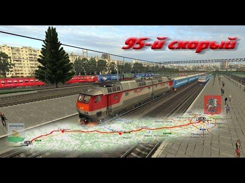 Сценарий поезда 95 Москва-Брест  + манёвры по ст. Вязьма