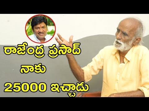 INTERVIEW : Vedam Nagaiah About Rajendra Prasad || Nijam || Movie News Feed