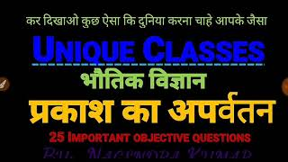 Physics objective questions Class 10th भौतिक विज्ञान के महत्वपूर्ण objective questions