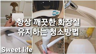 [SUB]스프레이로 몇번으로 변기물때방지.식초청소.화장…