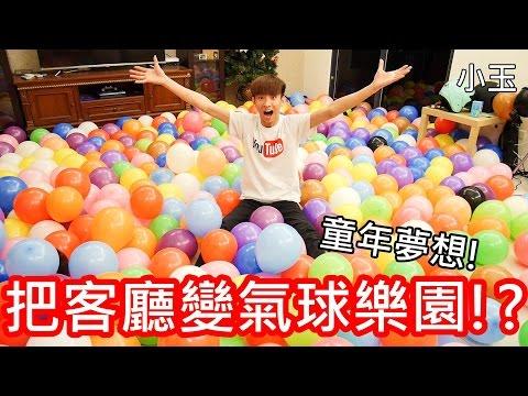 【小玉】童年夢想!來把客廳變氣球樂園吧!?【500顆氣球】
