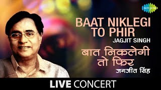 Baat Niklegi To Phir Door Talak Jayegi | Live In Sydney | Ghazal Video Song | Jagjit Singh