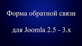 Красивая форма обратной связи для Joomla! 2.5 - 3.x