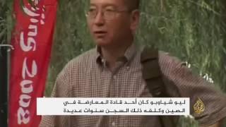وفاة الناشط الصيني المعارض ليو شياوبو