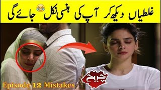 Cheekh Episode 12 Mistakes _  ARY Digital Drama Cheekh Mistakes    Daily TV thumbnail