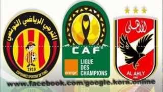 مشاهدة مباراة الاهلي والترجي نهائي افريقيا بث مباشر