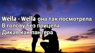 Download Gidayyat x Hovannii - Сомбреро (Lyrics, Текст) (Премьера 2019) Mp3 and Videos