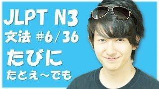 Japanese lessons JLPT N3 Grammar #6 [Nihongonomori Kento teacher]