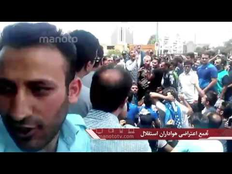 اعتراض طرفداران تیم استقلال در مقابل مجلس
