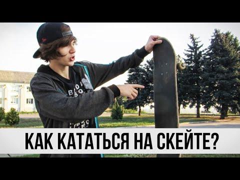 Как научиться кататься на скейте видео уроки для начинающих