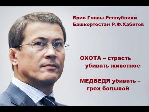 Р.Ф.Хабиров (врио Главы