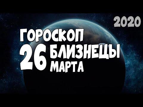 Гороскоп на сегодня и завтра 26 марта Близнецы 2020 год | 26.03.2020
