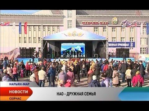 Большим праздничным концертом отметили День округа и День нефтяника в Нарьян-Маре