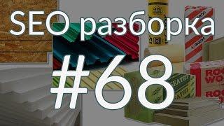 SEO разборка #68 | Строительные и отделочные материалы Москва, Обнинск | Анатомия SEO