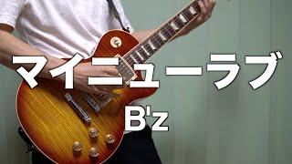 B'z - マイニューラブ Guitar cover
