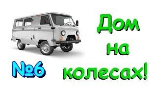 Переделываем УАЗ буханку под дом на колесах для тайги. (Ч.6) (05.18г.) Семья Бровченко.