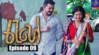 Rahee - රැහේ | Episode 09 | 20 - 05 - 2021 | Siyatha TV Thumbnail
