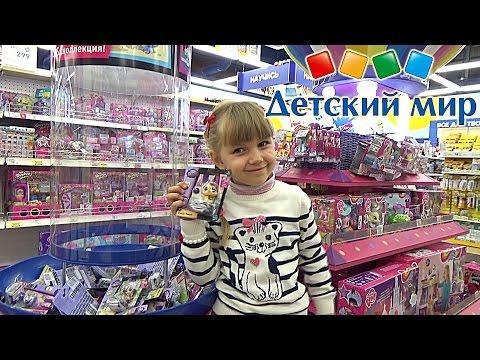 VLOG: Покупаю подарок на День Рождения в Детском Мире! Смотрим новинки в магазине игрушек :)