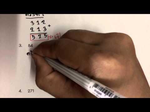 การบทประยุกต์ 2 ตอนที่ 5 : คณิตเพิ่มเติม ม.1