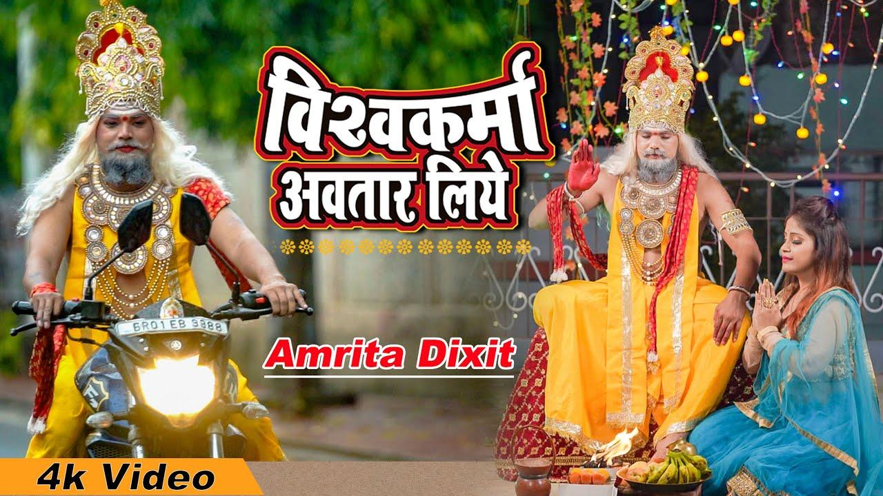 विश्वकर्मा अवतार लिए !! #Vishwakarma puja का सबसे सुंदर भजन #Amrita_dixit vishwakarma song 2020 !!