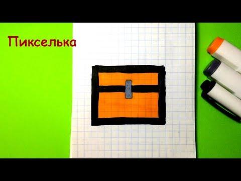 Как нарисовать блоки из майнкрафта