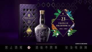 皇家禮炮23年調和式蘇格蘭威士忌 台灣獨享獻禮
