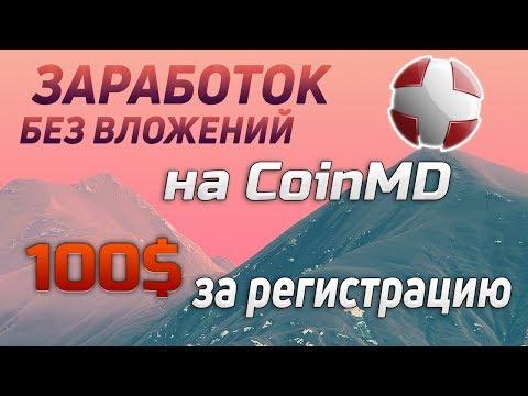 Заработок без вложений в CoinMD 100$ бонус за регистрацию, выплата 0.07 BTC (500$)