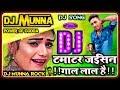 Tamatar Jaisan Gaal Lal Lal Hai टमाटर जैसन गाल Dhadkan Dhananjay Bhojpuri Barati Dance Dj Song Remix