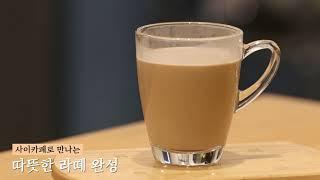 커피머신렌탈 사이카페로 즐기는 따뜻한 음료!