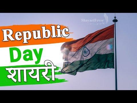 Top 5 Republic Day Shayari in Hindi - 26 January 2019 🇮🇳