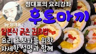 정대표의요리강좌 - 후토마끼 - 가정에서 쉽게 만드는 일본식 롤초밥의 기본인 김초밥(후토마끼) - 요리초보자를 위한 자세한 설명