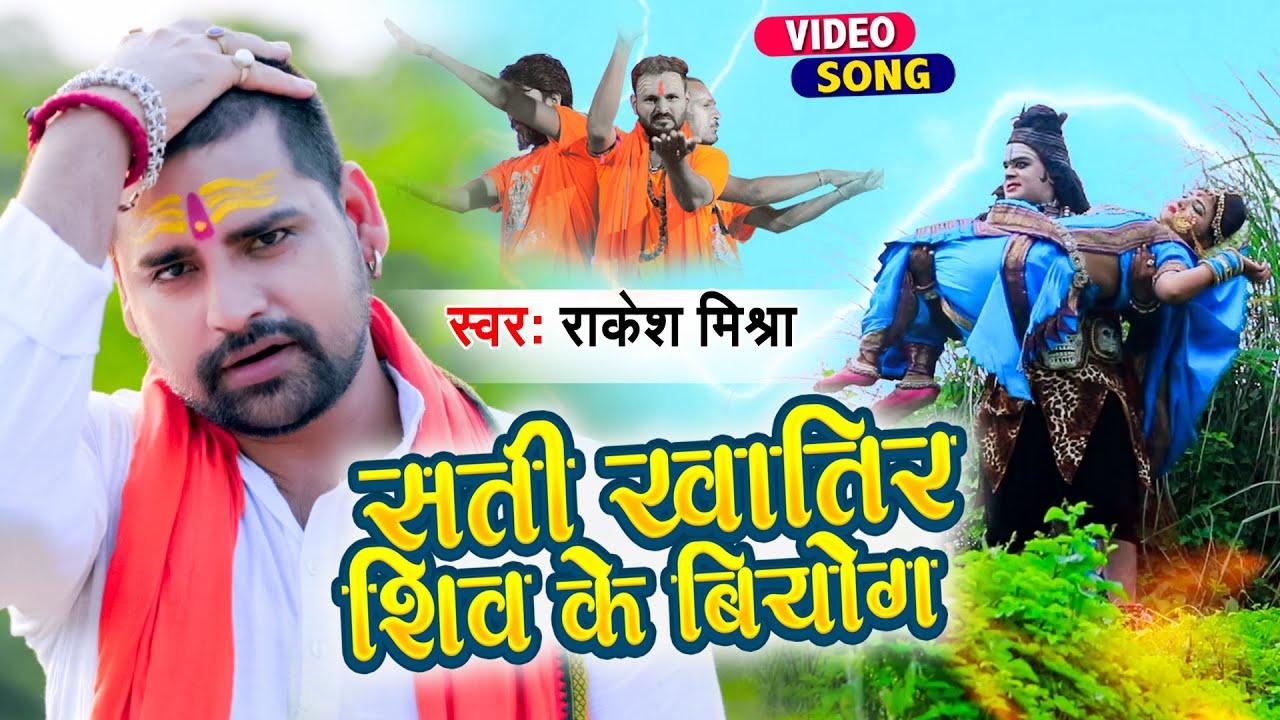 #Rakesh Mishra | सती खातिर शिव के बियोग | Sati Khatir Shiv Ke Biyog | New Bolbam Song 2021