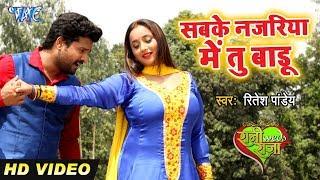 आगया #Ritesh Pandey का सबसे सुपरहिट वीडियो सांग 2020 | Sabke Najariya Me Tu Badu | Rani Weds Raja