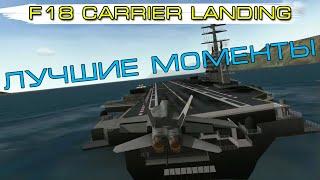 F18 carrier landing для Андроид [ANDROID] / обзор авиасимулятора, лучшие моменты