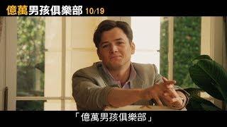 【億萬男孩俱樂部】精彩版預告10/19貪婪無罪