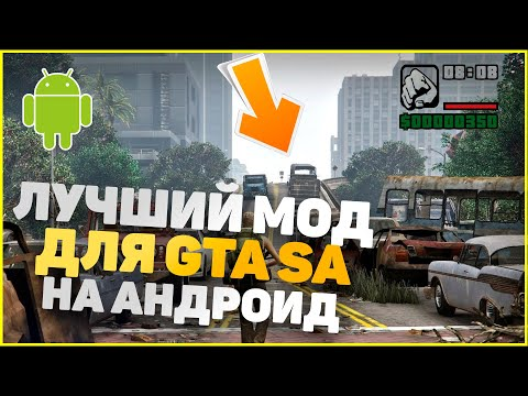 ЛУЧШИЙ МОД ДЛЯ GTA SA ANDROID | LTSA MOBILE | МОДЫ ДЛЯ GTA SA #1