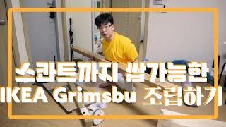 IKEA Grimsbu / 이케아 철재 침대 프레임 조…
