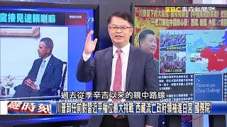 國務院「中國挑戰的要素」第42頁藏玄機 川普埋三大地雷要裂解中國 【關鍵時刻】黃世聰