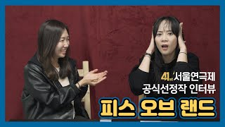[제41회 서울연극제] 공식선정작 인터뷰 - 피스 오브…
