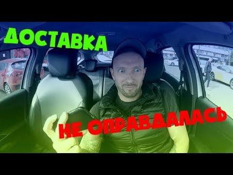 ТАРИФ ДОСТАВКА / С НЕОЖИДАННЫМ ФИНАЛОМ /  ЧАСТЬ 2