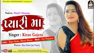 Pyari Maa | Kiran Gajera | પ્યારી માં | New Gujarati Song | Produce By STUDIO SARASWATI JUNAGADH