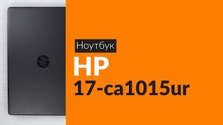 Розпакування ноутбука HP 17-ca1015ur / Unboxing HP 17-ca1015ur