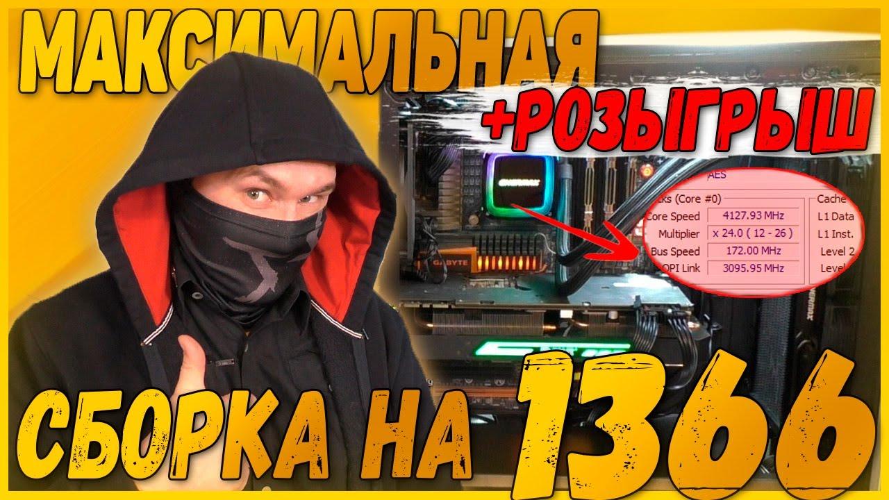 Download Максимальная сборка ПК на 1366 сокете Старый разогнанный игровой ПК VS Современный игровой компьютер
