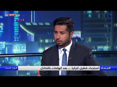 هجوم إعلامي تركي على قطر ...بعد تأخر دعمها لأردوغان  - نشر قبل 12 ساعة