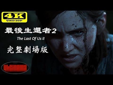 【最後生還者2 The Last Of Us 2】完整劇場版 Cinema - YouTube