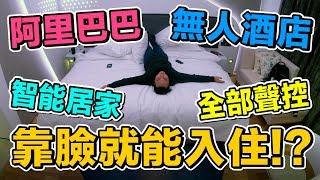 阿里巴巴高科技無人酒店刷臉就能入住!杭州科技天貓精靈「台灣人行大陸」「Men's Game玩物誌」
