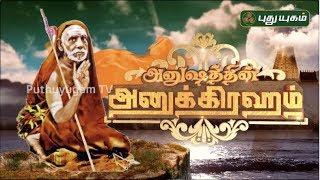 Wonders of Kanchi Periyavaa | Anushathin Anugraham | Indira Soundarajan | Episode 610